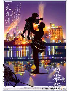 [北九州]のポスター