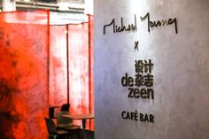 The space is co-branded with Young's studio logo and the Chinese version of Dezeen's logo. The walls also feature the QR code for people to follow Dezeen's official WeChat account, which features news and features about the latest architecture, design and interiors written in Simplified Chinese. Grey Exterior, Interior And Exterior, Beer Packaging, Studio Logo, Grey Flooring, Swirl Pattern, Dezeen, Cafe Bar, Interior Walls