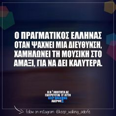 Funny Cute, The Funny, Funny Greek Quotes, Funny Statuses, Magic Words, True Words, Just For Laughs, Funny Photos, Laugh Out Loud