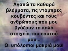 Wisdom Quotes, Book Quotes, Me Quotes, Kai, How To Be Likeable, Live Laugh Love, Greek Quotes, True Words, Deep Thoughts