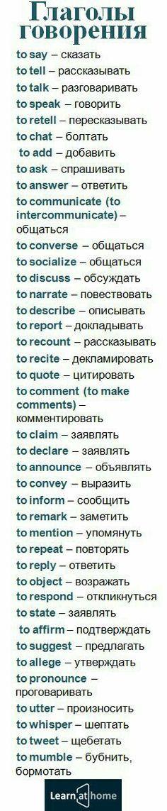 English Time, English Verbs, Learn English Words, English Phrases, English Study, English Lessons, English Vocabulary, English Grammar, Russian Language Learning