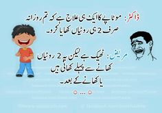 Good Jokes, Jokes Quotes, Pakistan, Action, Culture, Funny, Group Action, Husky Jokes, Funny Parenting