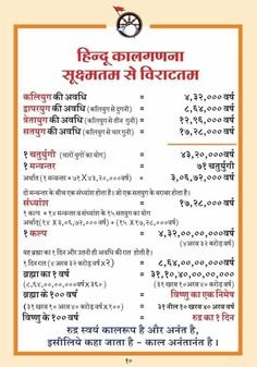 Hinduism Quotes, Sanskrit Quotes, Sanskrit Mantra, Vedic Mantras, Hindu Mantras, Yoga Mantras, Krishna Quotes, Hindu Rituals, Gernal Knowledge
