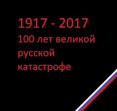 Егор Ершов: Это проклятое столетие. Часть 1. Россия, которую мы потеряли