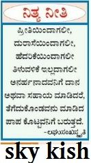 Skykishrain - Neethya Neetigalu Kannada Nice Thoughts with great meaning.