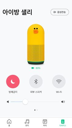 네이버 클로바 - NAVER Clova- 스크린샷 Web Design, App Ui Design, User Interface Design, App Widget, Card Ui, App Design Inspiration, Mobile Ui Design, Mobile App Ui, Design Competitions