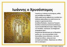 Το νέο νηπιαγωγείο που ονειρεύομαι : Ιανουαρίου 2014 Greek Language, Religion, Spirituality, Christian, Blog, Georgia, Winter, Winter Time, Greek