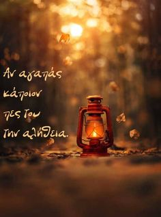 Candle Jars, Candles, Love Others, Greek Quotes, Love Quotes, Words, Posters, Facts, Nice