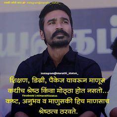 😊•• #motivation #inspiration #sad #marathi #marathi status #मराठी सुविचार Marathi Jokes, Marathi Status, Jokes Quotes, Hindi Quotes, Life Quotes, Attitude Status, Attitude Quotes, Marathi Calligraphy, Drashti Dhami
