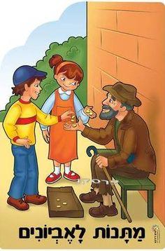 ערכת קישוט אותיות פורים שמח Sequencing Pictures, Single Dads, Disney Characters, Fictional Characters, Religion, Family Guy, Art Prints, Education, Kids