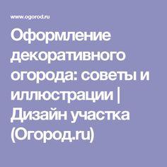 Оформление декоративного огорода: советы и иллюстрации | Дизайн участка (Огород.ru)