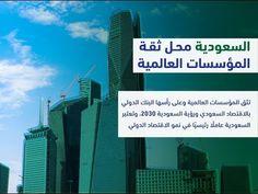 السعوديه الاولي عالميا/ 2020 Doing business/ World Bank Group - YouTube Skyscraper, The Originals, World, Building, Youtube, Skyscrapers, Buildings, The World, Youtubers