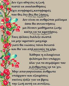 Greek Beauty, Quotes, Quotations, Quote, Shut Up Quotes
