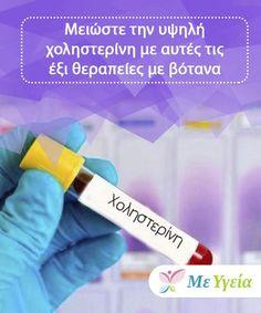 Μειώστε την υψηλή χοληστερίνη με αυτές τις έξι θεραπείες με βότανα  Θα πρέπει να χρησιμοποιείτε βότανα καθημερινά μαζί με μια υγιεινή διατροφή, φυσική άσκηση, και διαχείριση του άγχους για να βοηθήσετε στη μείωση της υψηλής χοληστερίνης. Natural Remedies, Personal Care, Healthy, Self Care, Personal Hygiene, Natural Home Remedies, Health, Natural Medicine