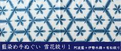 Shibori, indigo dyed towel snowflake pattern / 藍染め手ぬぐい雪花絞り1商品詳細トップ画像