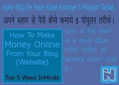 Apne Blog Se Paise Kaise Kamaye 5 Popular Tarike.