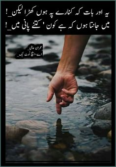 Urdu Quotes, Quotations, Qoutes, Touching Words, Quotes From Novels, Chor, Deep Words, People Quotes, Cute Quotes