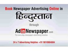 Book Your Classified and display Ad in Newspaper :http://www.adinnewspaper.com/