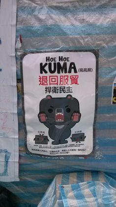 Who is KUMA ?