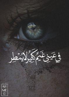 تصميم . كلمات . حزن . غيم . مطر . عين . بكاء . كلمات . عربي .  design . sad . arabic . words . cry . eye . rain