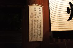 大原八幡宮6