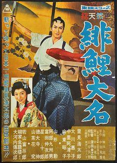 Japanese Film, Japanese Style, Sword, Dramas, Samurai, Movies, Movie Posters, Chinese, Event Posters