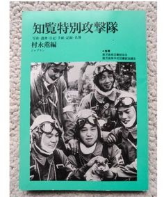 Photo Book Kamikaze magazine Personal Profiles Worldwide History military WW2 JP #Fauvel #Military