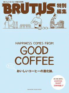 Noritake's cover for Brutus Good Coffee special