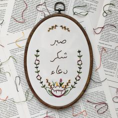 Crewel Embroidery, Embroidery Patterns, Border Design, Handmade Crafts, How To Draw Hands, Projects To Try, Coin Purse, Cross Stitch, Sewing