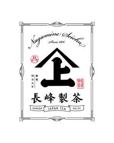 長峰製茶株式会社 #logo #logodesign #ロゴ