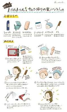 Pin by 李嘟 dodolee on hair in 2019 Beauty Care, Diy Beauty, Beauty Makeup, Beauty Hacks, Hair Makeup, Beauty Tips, Kawaii Hairstyles, Hair Arrange, One Hair