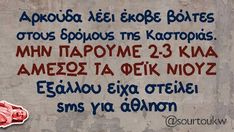 Funny Greek Quotes, Funny Picture Quotes, Funny Pictures, Funny Quotes, Stupid Funny Memes, Just Kidding, Funny Cartoons, Just In Case, Corona