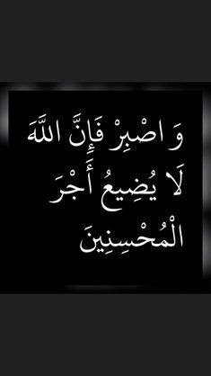 Arabic Words, Arabic Quotes, Islamic Quotes, Wisdom Quotes, Me Quotes, Qoutes, Alhamdulillah, Hadith, Arabic Typing