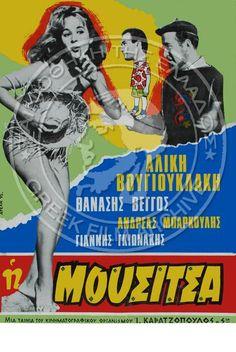 ΜΟΥΣΙΤΣΑ (Η) - Αφίσες | Ταινιοθήκη Της Ελλάδος