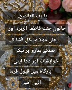 My Dua, Islamic Status, Best Islamic Quotes, Designer Party Wear Dresses, Cute Love Gif, Latest Mehndi Designs, Urdu Thoughts, Nature Wallpaper, Pakistani Dresses