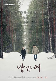 全度妍 孔侑愛情片《男和女》2月上映__娛樂新聞_Yes娛樂