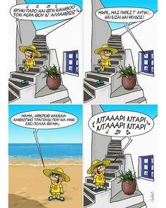 Kai, Humor, Comics, Funny, Instagram, Greece, Humour, Funny Photos, Funny Parenting