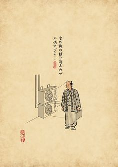 Mundane Urban Moments Get Translated into Japanese Woodblock Illustrations - Creators Japanese Words, Japanese Design, Woodblock Print, Haiku, Fashion Prints, Funny Pictures, Urban, In This Moment, Humor