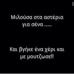 Funny Greek Quotes, Epic Quotes, Love Quotes, Funny Quotes, Funny Relationship, True Words, Positive Vibes, Lyrics, Positivity