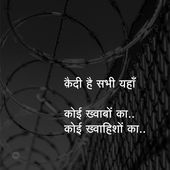 The Effective Pictures We Offer You About Poetry aesthetic A quality picture can tell you many things. You can find the most beautiful pictures that can be presented to you about sufi Poetry in this a Hindi Quotes Images, Shyari Quotes, Hindi Quotes On Life, Motivational Quotes In Hindi, Poetry Quotes, Friendship Quotes, Words Quotes, Inspirational Quotes, Hindi Qoutes
