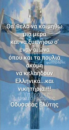 Greek Quotes, Quotations, Greece, Bitterness, My Love, Photography, Ancient Greece, Quotes, Photograph