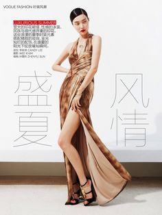 Vogue China Editorial June 2014 - Sung Hee Kim by Wee Khim