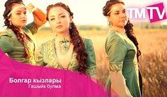 Болгар кызлары - Гашыйк булма http://tatbash.ru/tatarskie/klipy/3807-bolgar-kyzlary-gashyjk-bulma