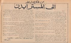 Lawyer/writer Fekry Abaza writes an open letter to Britain's PM Eden, Feb 1952 Arab Celebrities, Old Egypt, Old Newspaper, Open Letter, Discover Yourself, Britain, Nostalgia, Writer, Journal