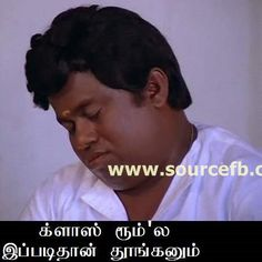 Classroom la ipdi than Thoonganum, vadivelu comment photos and santhanam comment photos and goundamani comment photos, mr bean memes