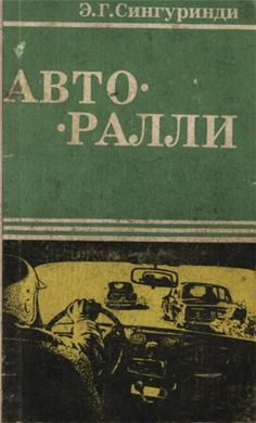 Avto Rally (1978) by E. G. Singurindi - Exciting book about Soviet rally cars with lots of schematics and dimensions. It's sad because book was written only with the cyrillic alphabet.