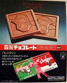サンリオ出版のコミック誌『リリカ』の中で気になる広告を集めてみました。 『森永 パレードチョコレート』 おまけ付きお菓子で、キャラメルの他にチ...