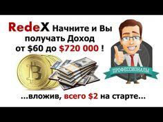 Мой подарок Вам: RedeX - ПРОЕКТ, КОТОРЫЙ ВЗРЫВАЕТ ИНТЕРНЕТ!!! Здесь будет весь мир! Регистрация только реф ссылке. https://redex.red/p/maiga