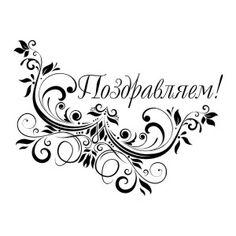 Надпись поздравляем Word Art, Clip Art, Calligraphy, Symbols, Words, Image, Design, Scrapbooking, Calligraphy Art