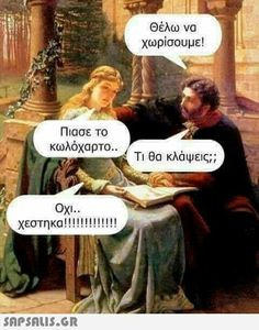 Greek Memes, Funny Greek Quotes, Funny Cartoons, Funny Jokes, Ancient Memes, Funny Clips, Beach Photography, Life Is Good, Humor